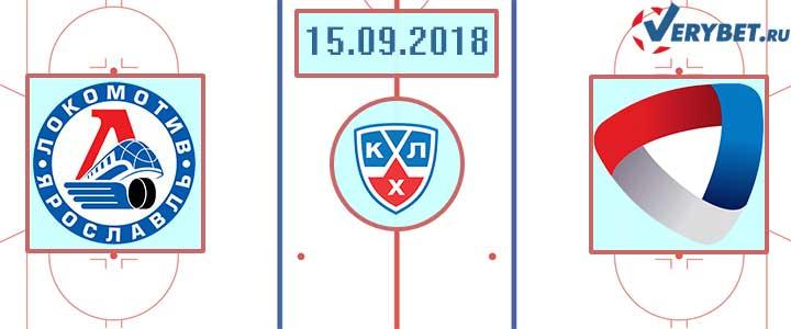 Локомотив – Северсталь 15 сентября 2018 прогноз