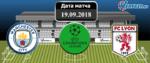 Манчестер Сити - Лион 19 сентября 2018 прогноз