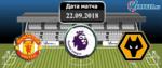 Манчестер Юнайтед – Вулверхэмптон 22 сентября 2018 прогноз