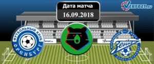 Оренбург – Зенит 16 сентября 2018 прогноз