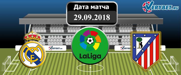 Реал Мадрид – Атлетико 29 сентября 2018 прогноз