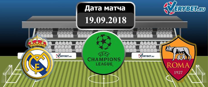 Реал Мадрид – Рома 19 сентября 2018 прогноз