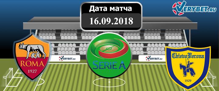 Рома – Кьево 16 сентября 2018 прогноз