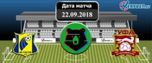 Ростов – Уфа 22 сентября 2018 прогноз
