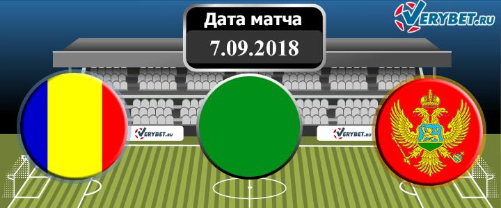 Румыния – Черногория 7 сентября 2018 прогноз