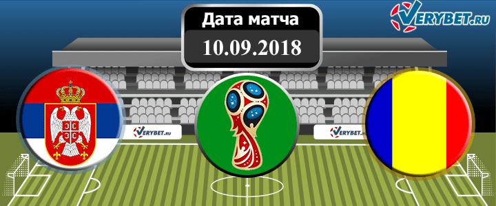 Сербия – Румыния 10 сентября 2018 прогноз