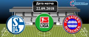 Шальке 04 – Бавария 22 сентября 2018 прогноз