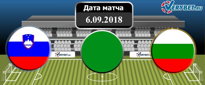Словения – Болгария 6 сентября 2018 прогноз