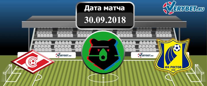 Спартак – Ростов 30 сентября 2018 прогноз