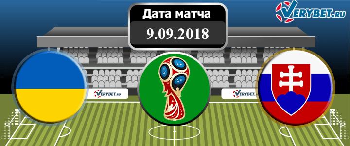 Украина – Словакия 9 сентября 2018 прогноз