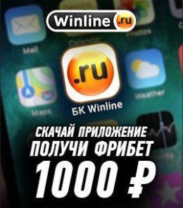 Фрибет 1000 рублей в Винлайн