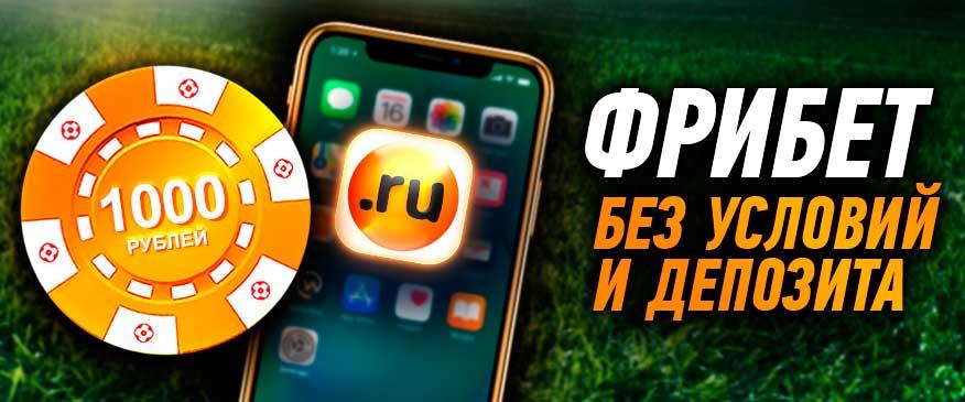Фрибет 1000 рублей за регистрацию