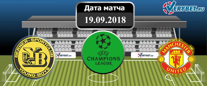 Янг Бойз – Манчестер Юнайтед 19 сентября 2018 прогноз
