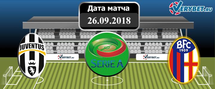Ювентус – Болонья 26 сентября 2018 прогноз