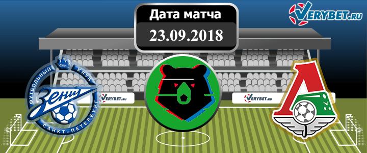Зенит – Локомотив 23 сентября 2018 прогноз