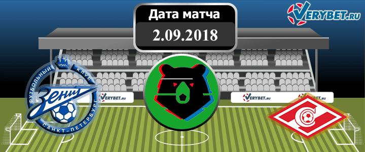 Зенит – Спартак 2 сентября 2018 прогноз