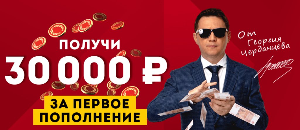 30000 рублей за первое пополнение