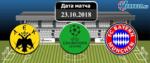 АЕК – Бавария 23 октября 2018 прогноз