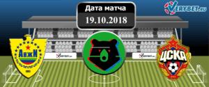 Анжи - ЦСКА 19 октября 2018 прогноз