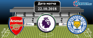 Арсенал - Лестер Сити 22 октября 2018 прогноз
