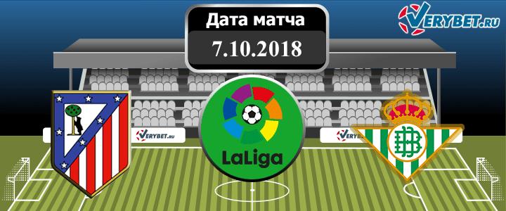 Атлетико Мадрид – Бетис 7 октября 2018 прогноз