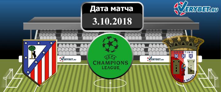 Атлетико Мадрид – Брюгге 3 октября 2018 прогноз
