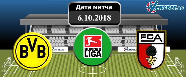 Боруссия Дортмунд – Аугсбург 6 октября 2018 прогноз