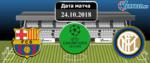 Барселона – Интер 24 октября 2018 прогноз