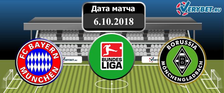 Бавария – Боруссия Менхенгладбах 6 октября 2018 прогноз