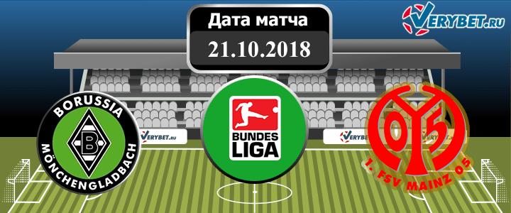 Боруссия Мюнхенгладбах - Майнц 21 октября 2018 прогноз