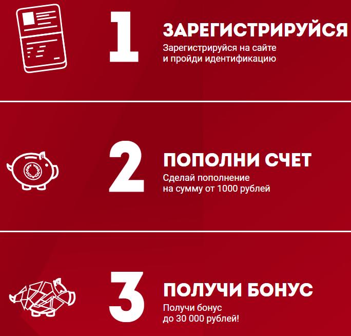 бонус 30000 рублей Олимп