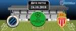 Брюгге – Монако 24 октября 2018 прогноз
