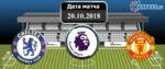 Челси - Манчестер Юнайтед 20 октября 2018 прогноз