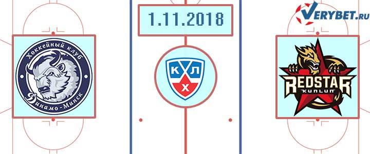 Динамо Минск – Куньлунь Ред Стар 1 ноября 2018 прогноз