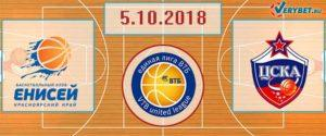 Енисей – ЦСКА 5 октября 2018 прогноз