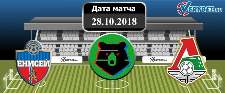 Енисей – Локомотив 28 октября 2018 прогноз