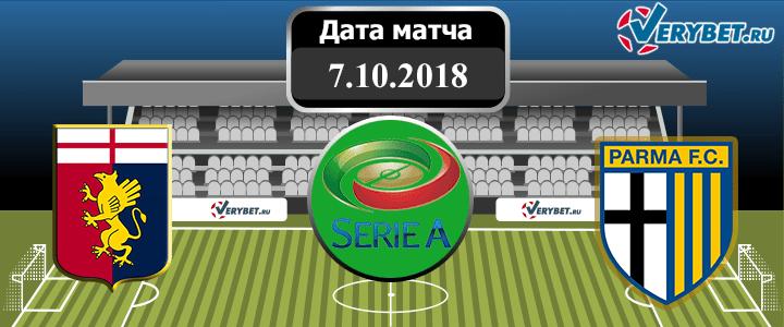 Дженоа - Парма 7 октября 2018 прогноз