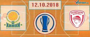 Химки – Олимпиакос 12 октября 2018 прогноз