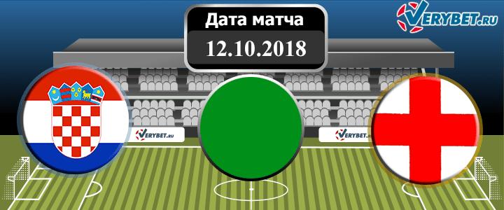 Хорватия - Англия 12 октября 2018 прогноз