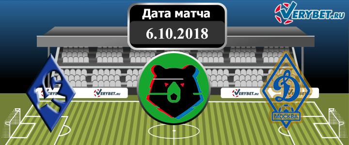 Крылья Советов – Динамо 6 октября 2018 прогноз