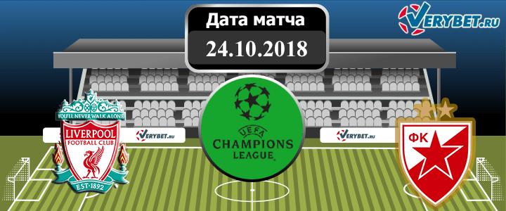 Ливерпуль – Црвена Звезда 24 октября 2018 прогноз