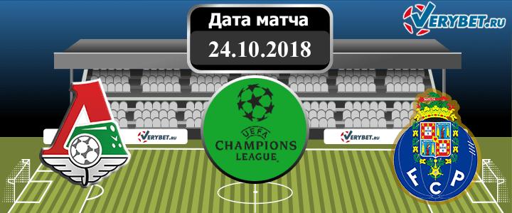Локомотив – Порту 24 октября 2018 прогноз