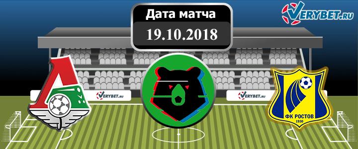 Локомотив - Ростов 19 октября 2018 прогноз