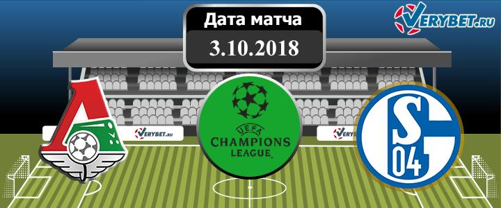 Локомотив – Шальке 3 октября 2018 прогноз
