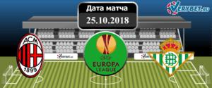 Милан - Бетис 25 октября 2018 прогноз