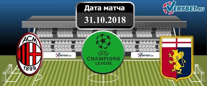 Милан – Дженоа 31 октября 2018 прогноз