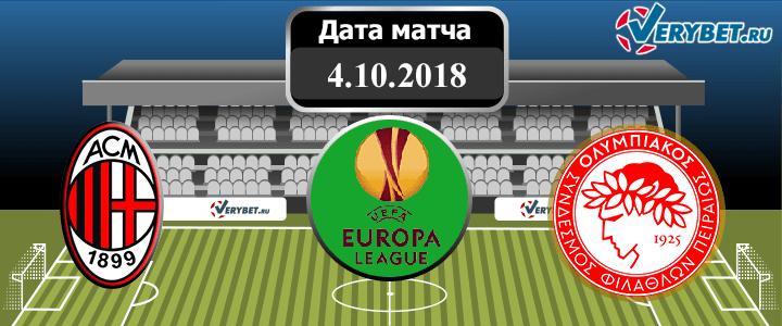 Милан – Олимпиакос 4 октября 2018 прогноз