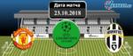 Манчестер Юнайтед – Ювентус 23 октября 2018 прогноз