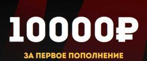 10000 рублей за депозит в БК Олимп