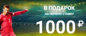 1000 рублей на первую ставку от Пари-Матч